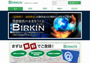BIRKIN(バーキン)