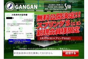 GANGAN(ガンガン)