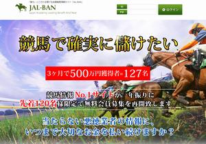 JAL-BAN(ジャルバン)