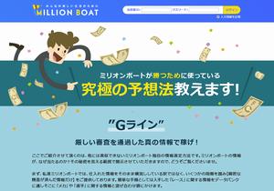ミリオンボート