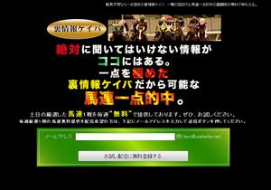 urakeiba.net(ウラケイバドットネット)
