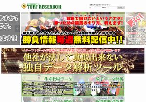 ターフリサーチ(TurfResearch)