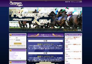 プロフェッショナル競馬(PROFESSIONAL KEIBA)