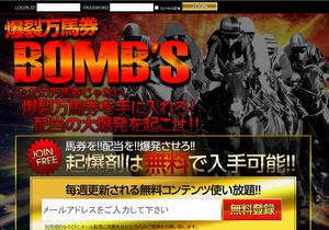 爆裂万馬券BOMB'S(ボムズ)