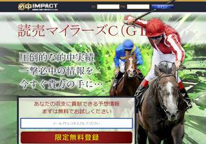 必中IMPACT(必中インパクト)