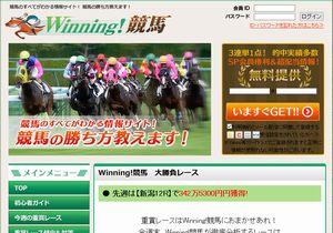 Winning!競馬(ウイニング!競馬)
