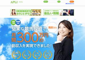APLI(アプリ)