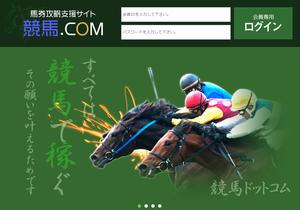 競馬.COM