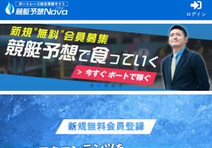 競艇Nova