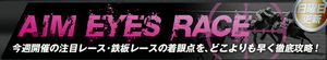 AIM EYES RACE