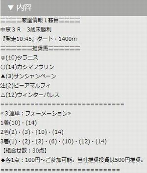 3月10日中京3レース買い目