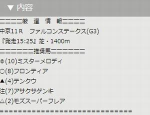 3月17日中京11レース買い目