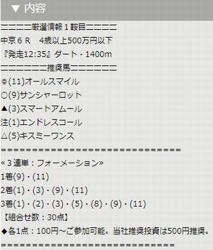 3月24日中京6レース買い目