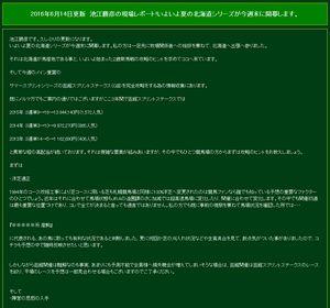 池江勝彦の現場レポート
