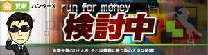 run for money検討中