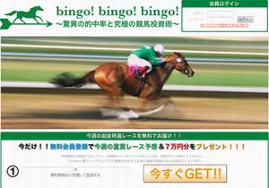 bingo!bingo!bingo!(ビンゴ!ビンゴ!ビンゴ!)