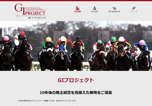 GIプロジェクト