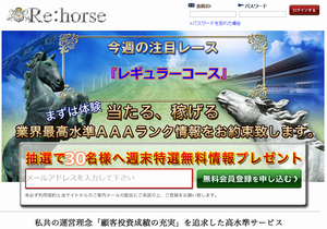 Re:horse(リホース)