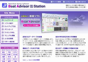 競艇ソフトBoat Advisor(ボートアドバイザー)