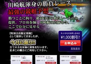 プロ舟券師川崎航渾身の勝負レース