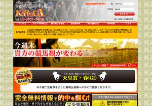 カッパギ競馬NET(KAPPAGI)