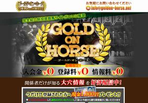 ゴールドオンホース(GOLD ON HORSE)
