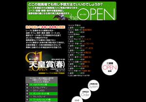 ザ・オープン(TheOPEN)