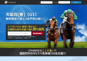 チェンジ(CHANGE)