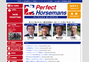 パーフェクトホースマンズ(Perfect Horsemans)