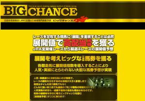 ビックチャンス(BIG CHANCE)