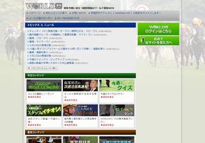 ワールド競馬WEB
