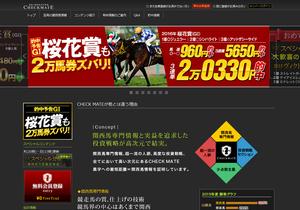 関西馬専門情報チェックメイト(CHECKMATE)