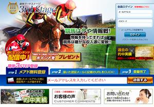競馬サードステージ(3rd Stage)