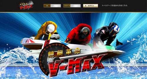 競艇革命V-MAX
