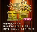 競馬報道.com今週の重賞PickUp