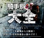 競馬報道.com騎手別大全